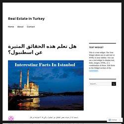 هل تعلم هذه الحقائق المثيرة عن اسطنبول؟ – Real Estate In Turkey