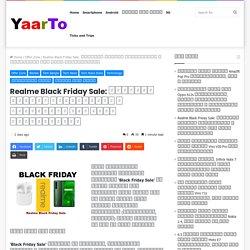 Realme Black Friday Sale: রিয়েলমি দিচ্ছে স্মার্টফোন ও ইয়ারফোনের উপর ভারি ডিস্কাউন্ট।