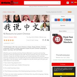 16 Reasons to Learn Chinese Article