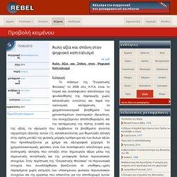 Άυλη αξία και σπάνη στον ψηφιακό καπιταλισμό - Rebelnet