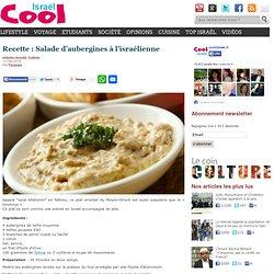 Recette : Salade d'aubergines à l'israélienne