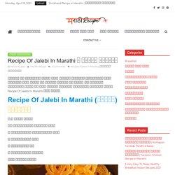 Recipe Of Jalebi In Marathi
