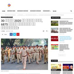 Police Recruitment Notifications