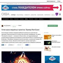 Успех кросс-медийных проектов. Пример Red Quest