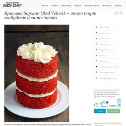 Красный бархат (Red Velvet) - этот торт вы будете делать часто