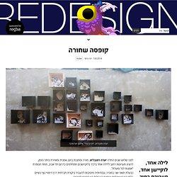 קופסה שחורה · Redesign Magazine