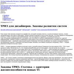 ТРИЗ для дизайнеров. Законы развития систем / Хабрахабр