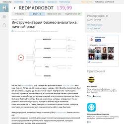 Инструментарий бизнес-аналитика: личный опыт / Блог компании REDMADROBOT