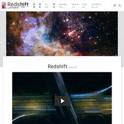Redshift について