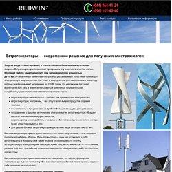 Ветрогенераторы Компания Redwin — окна, балконы, ролеты, строительные работы под ключ