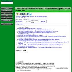 Автоматизированные системы распознавания речи - referat.doc