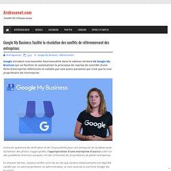 Google My Business facilite la résolution des conflits de référencement des entreprises
