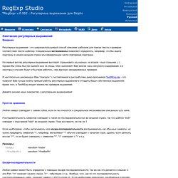 Синтаксис регулярных выраженийрегулярные выражения,perl,regexp,Delphi,Pascal,FreePascal,Kylix,Libraries,VCL,CLX,Tools,files utils