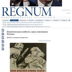 Политическая слабость «двух союзников России»