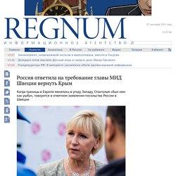 Россия ответила на требование главы МИД Швеции вернуть Крым