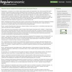 Необходимость модернизации российской экономики, её основные направления и условия осуществления