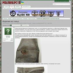 Изделия из гильз. - Форум сайта REIBERT.info