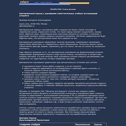Критериальный подход к оцениванию самостоятельных учебных исследований учащихся-RELARN-2006. Тезисы доклада