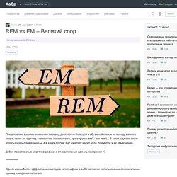 REM vs EM – Великий спор
