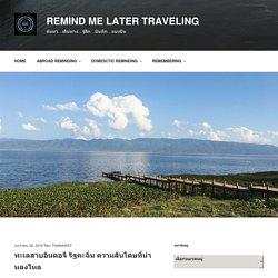 ทะเลสาบอินดอจี รัฐคะฉิ่น ความสันโดษที่น่าหลงไหล - Remind Me Later Traveling