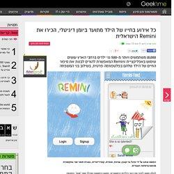 כל אירוע בחייו של הילד מתועד ביומן דיגיטלי, הכירו את Remini הישראלית