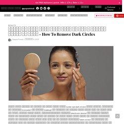 How To Remove Dark Circles - आंखों के नीचे काले घेरे हटाने के उपाय, How To Prevent Dark Circles, Makeup For Dark Circles