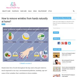 How to remove wrinkles from hands naturally at home?