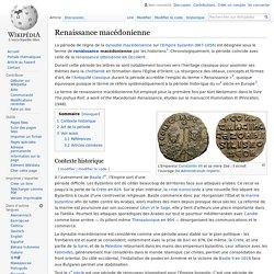 Renaissance macédonienne