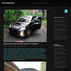 Диски для Логан (Renault Logan) как выбрать Сайт Александра Нечаева