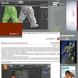 3D Studio Max -> Быстрая ретопология, тряпичных поверхностей.