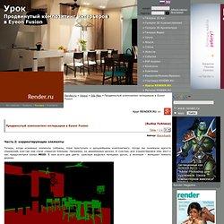 3D Studio Max -> Продвинутый композитинг интерьеров в Eyeon Fusion