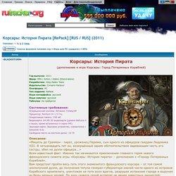 Корсары: История Пирата [RePack] [RUS / RUS] (2011)