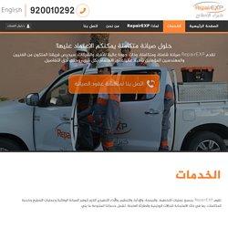 RepairExp - Services