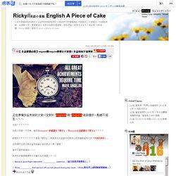 【多益解題必殺】request跟require傻傻分不清楚// 多益相似字彙辨析 @ Ricky//英語小蛋糕 English A Piece of Cake
