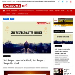 Self Respect Quotes in Hindi Language