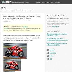 Адаптивные изображения для сайтов в стиле Responsive Web Design