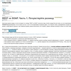 REST vs SOAP. Часть 1. Почувствуйте разницу