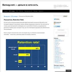 Что означает показатель Retention Rate?