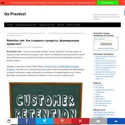 Retention rate. Как создавать продукты, формирующие привычки?Go Practice!