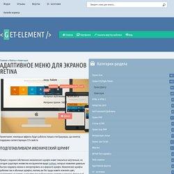 Адаптивное меню для экранов Retina - Навигация - Каталог файлов - Get-Element