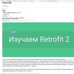 Изучаем Retrofit 2