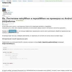 Rx. Постигаем retryWhen и repeatWhen на примерах из Android разработки