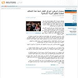 مسؤول أمريكي: إحراق الطيار شحذ همة التحالف المضاد لتنظيم الدولة الاسلامية