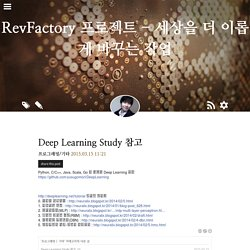 RevFactory 프로젝트 - 세상을 더 이롭게 바꾸는 작업 <s_page_title>