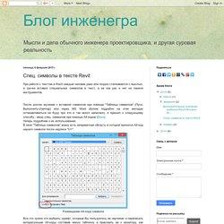 Блог инженегра: Спец. символы в тексте Revit