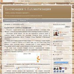 Revitизация & Autoматизация: Сэндвич-панели: семейство и спецификация