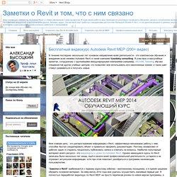 Бесплатный видеокурс Autodesk Revit MEP (200+ видео)