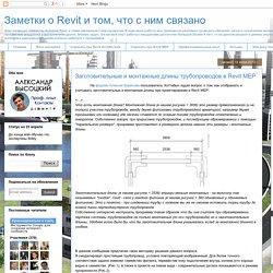 Заготовительные и монтажные длины трубопроводов в Revit MEP