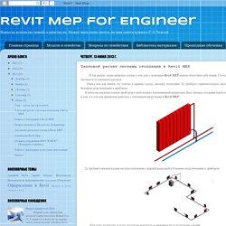 Revit Mep for Engineer: Тепловой расчёт системы отопления в Revit MEP