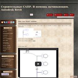 Создание любых марок для RevitMep - Трубопроводы - Revit MEP - Каталог статей - Строительные САПР. В помощь начинающим. Autodesk Revit.